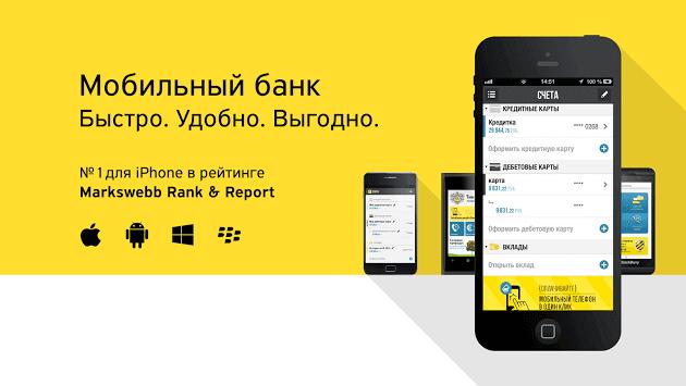 скачать приложение тинькофф банк онлайн